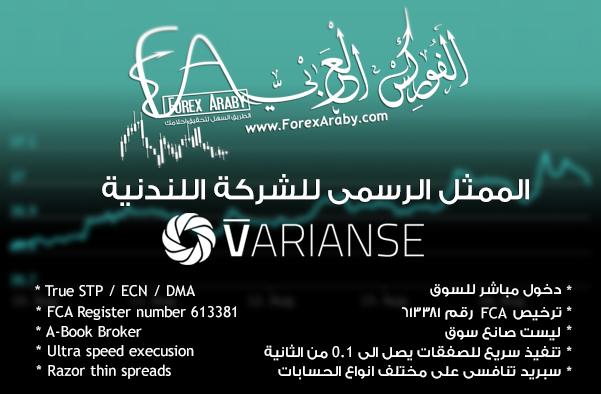 حصول الفوركس العربى على حق التمثيل الرسمى لشركة Varianse