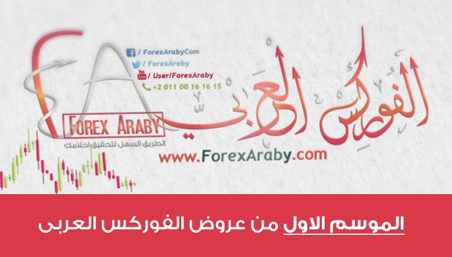 الموسم الاول من عروض الفوركس العربى | جوائز تصل لـ ٤ الاف دولار لكل عضو