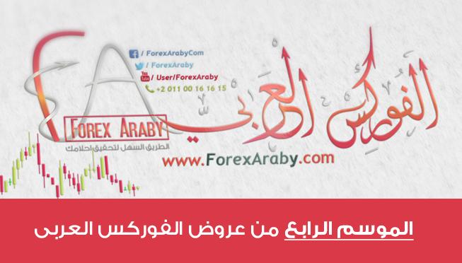 الموسم الرابع من عروض الفوركس العربى   انت الفائز