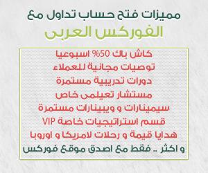 """مميزات فتح حساب تداول مع الفوركس العربى """" اصدق موقع فوركس """""""