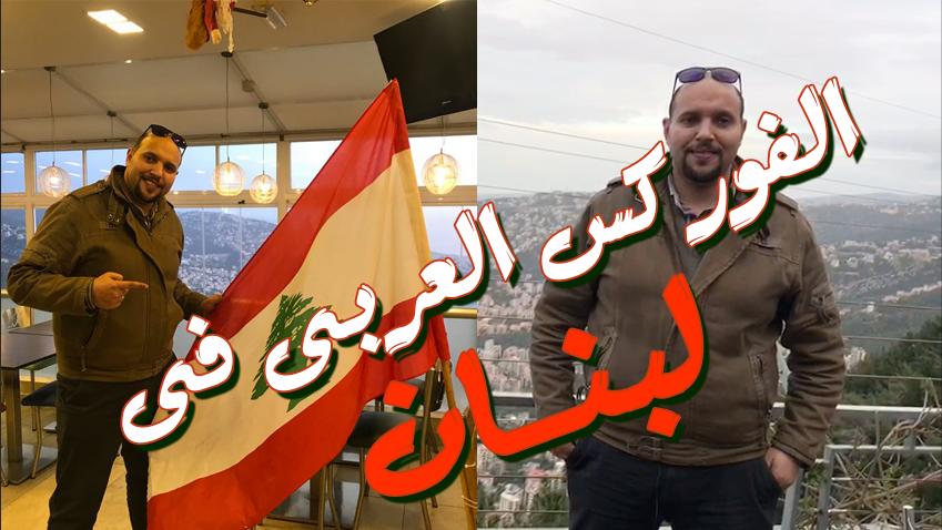 الفوركس العربى فى لبنان