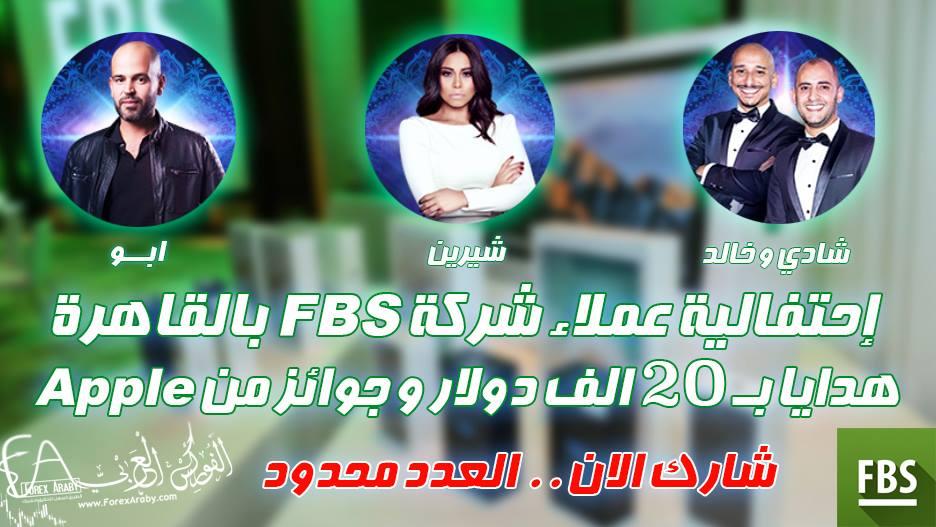 حفل كبير ورائع من FBS لعملاء مصر في القاهرة