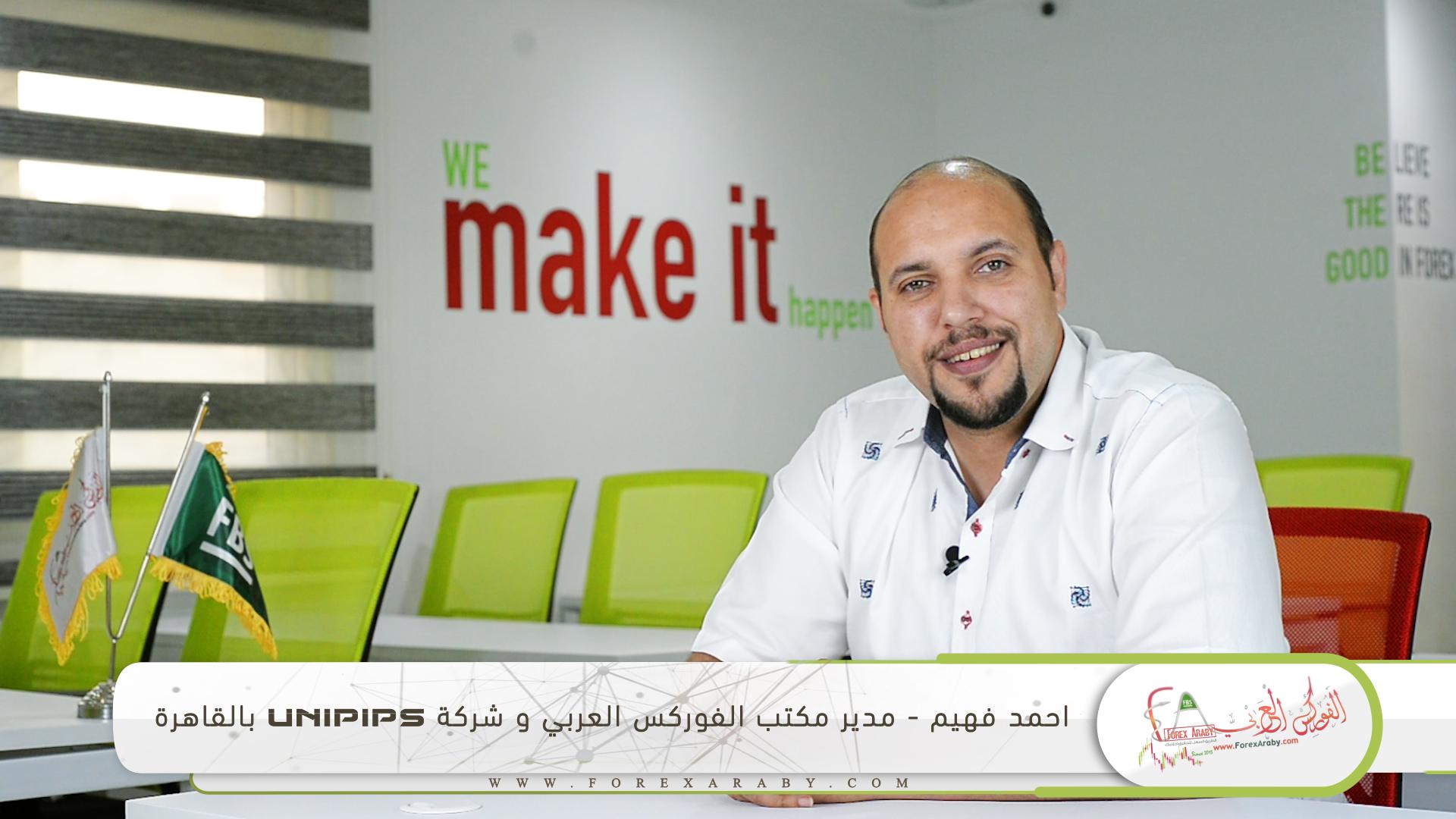 ندوات الفوركس العربي المجانية