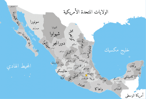 ألمكسيك