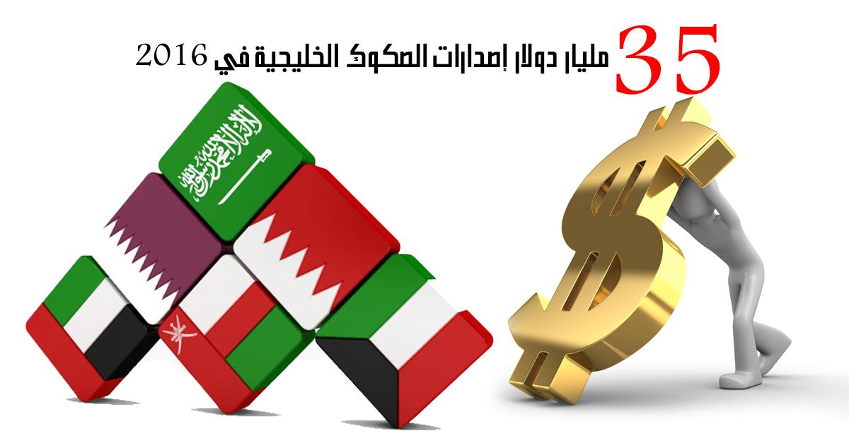 إصدارات الصكوك الخليجية في 2016 تتجاوز 35 مليار دولار