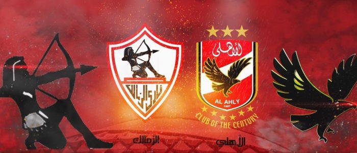 مباراة القمة بين الاهلي والزمالك في نهائي كأس مصر