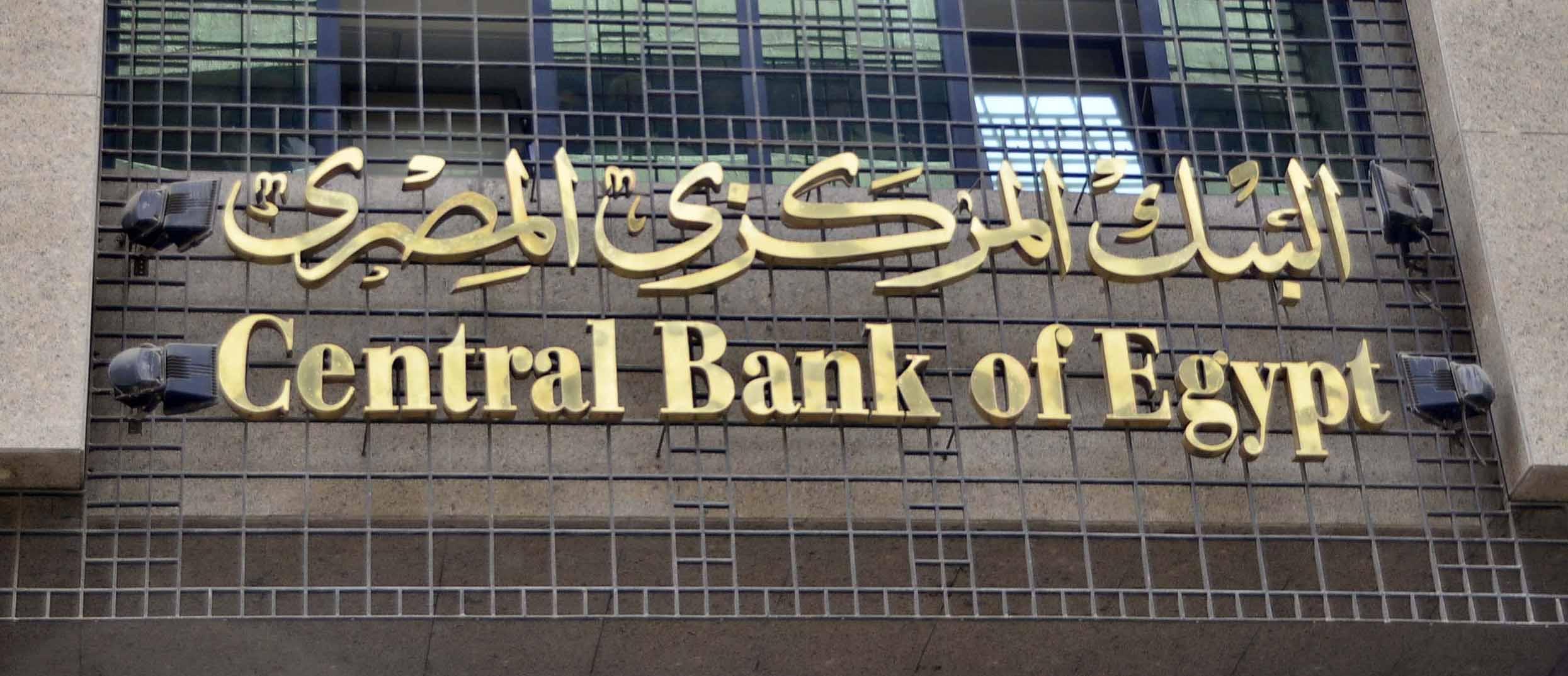 الامارات تدعم الاقتصاد المصري بمليار دولار