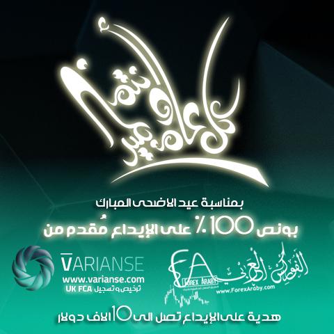 عرض عيد الاضحى المبارك | هدية تصل لـ 10 الاف دولار على الإيداع