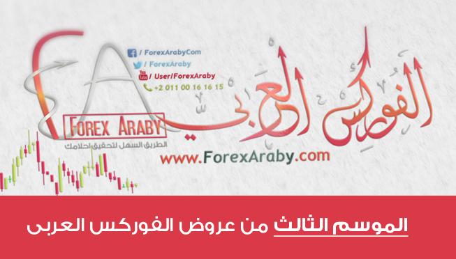 الموسم الثالث من عروض الفوركس العربى | الطريق السهل لتحقيق احلامك