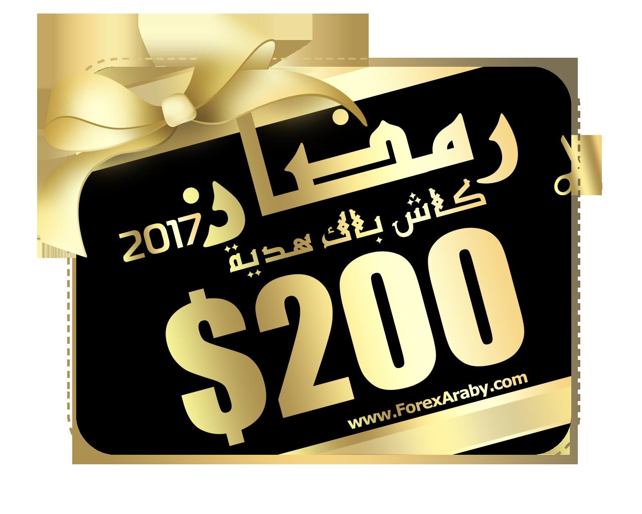 هدية رمضان , كاش باك 200 دولار من markets.com