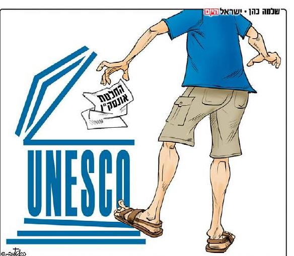 اليونسكو صندوق قمامة فى اسرائيل