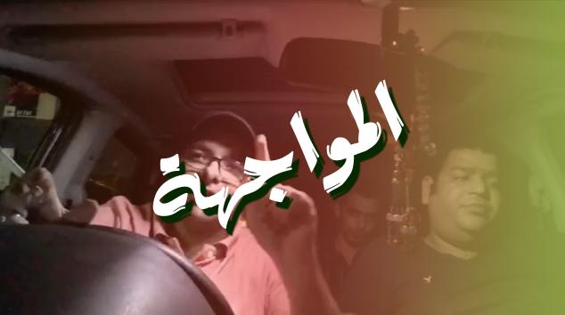 مواجهة أشرف شريف لطلبات و إدعاءات شريف خورشيد فى بث مباشر مع محمود العربى