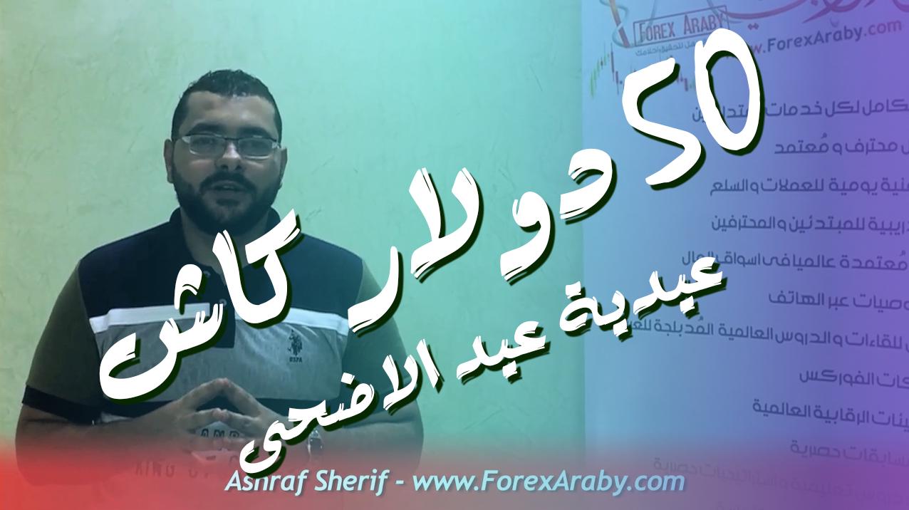 عيدية عيد الاضحى 50 دولار كاش من الفوركس العربى