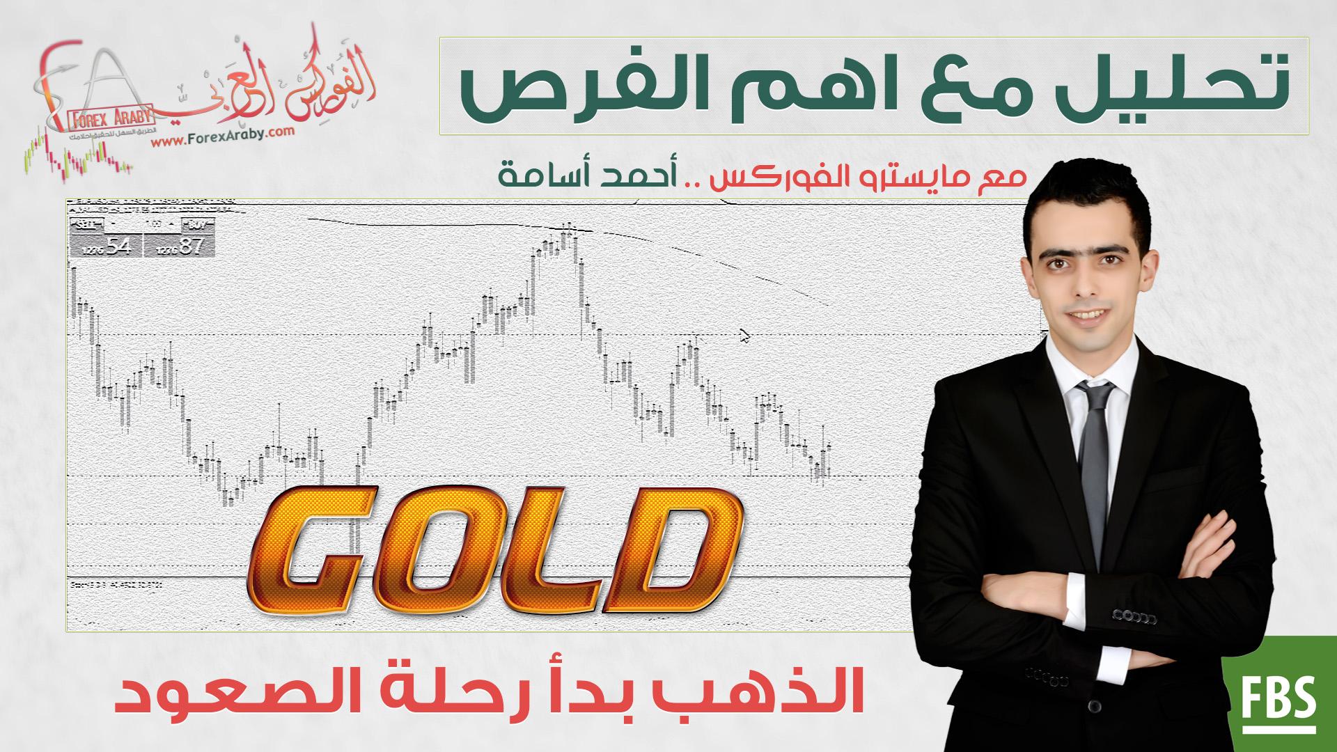 الذهب بدأ رحلة الصعود
