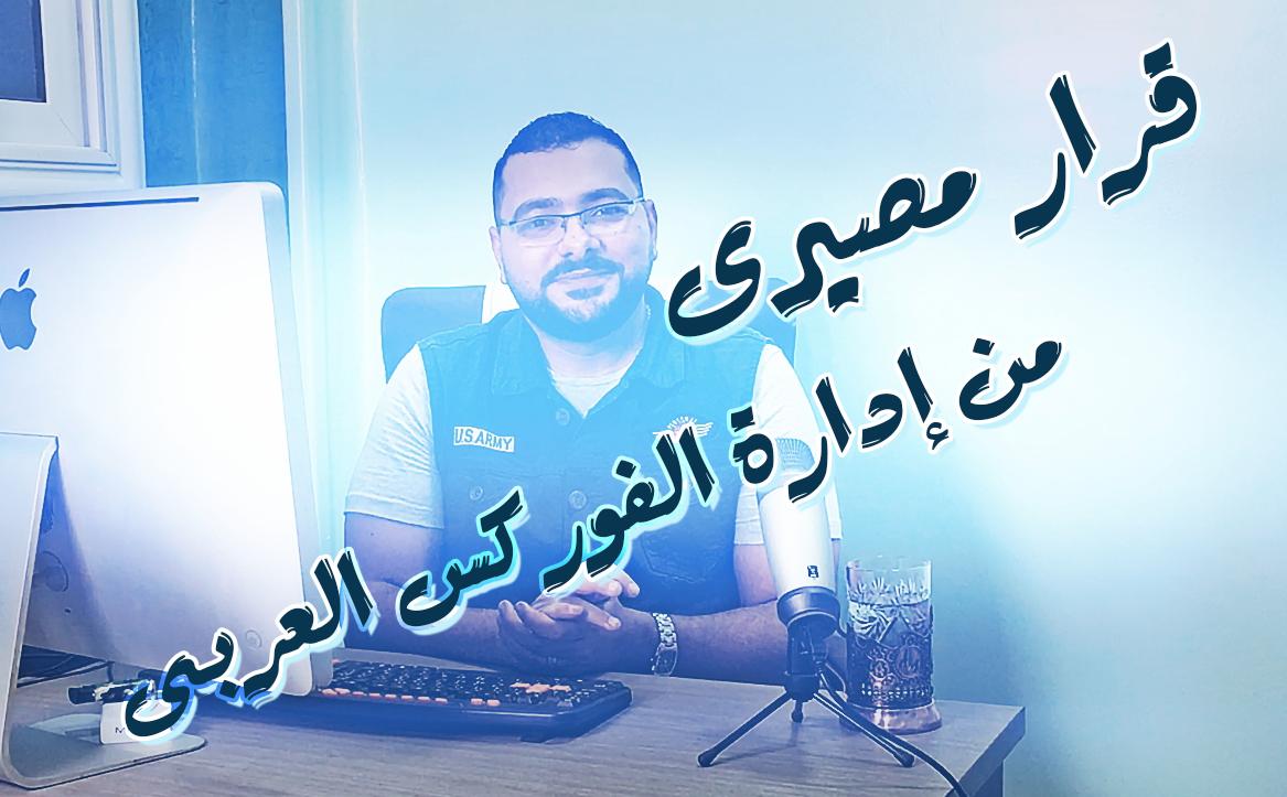 بالفيديو قرار مصيرى من إدارة الفوركس العربى | إنجازات و تاريخ