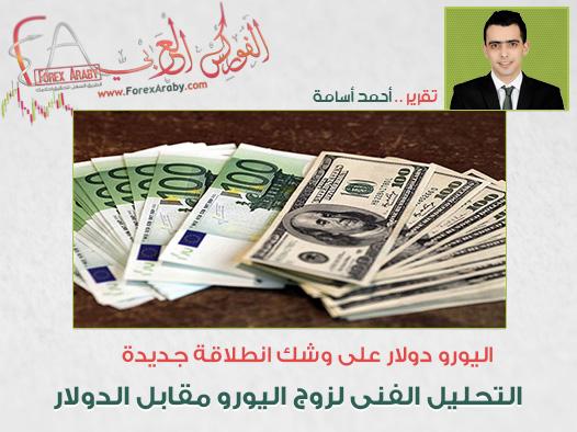 اليورو دولار على وشك انطلاقة جديدة