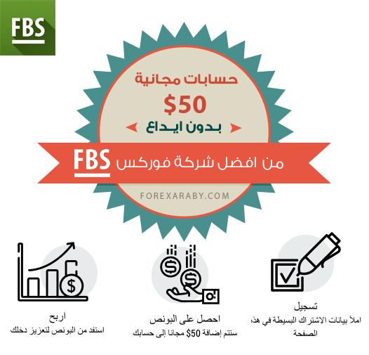 بونص 50 دولار بدون ايداع بشركة FBS