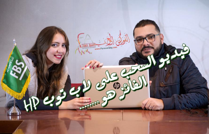 شاهد فيديو  لحظة السحب على لاب توب الفوركس العربى 2017