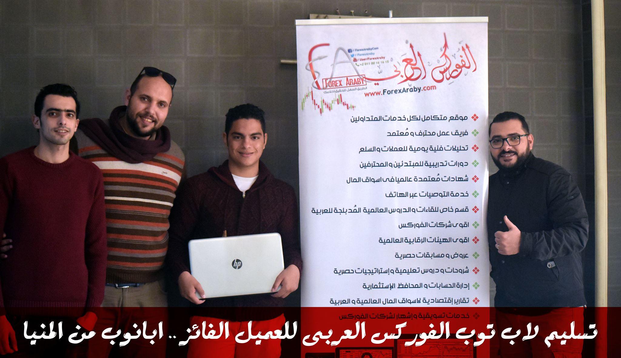 لقاء مع ابانوب ناجح الفائز بلاب توب الفوركس العربى 2017