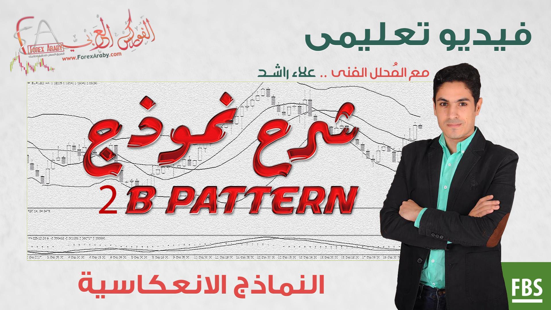 شرح نموذج 2B pattern
