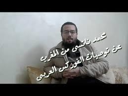 محمد نايتسى من المغرب و تجربة التوصيات