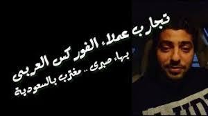 بهاء صبرى مغترب بالسعودية