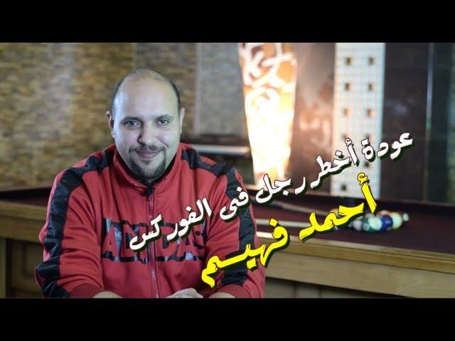 برنامج يوميات فوركساوى الحلقة الاولى مع أ. أحمد فهيم