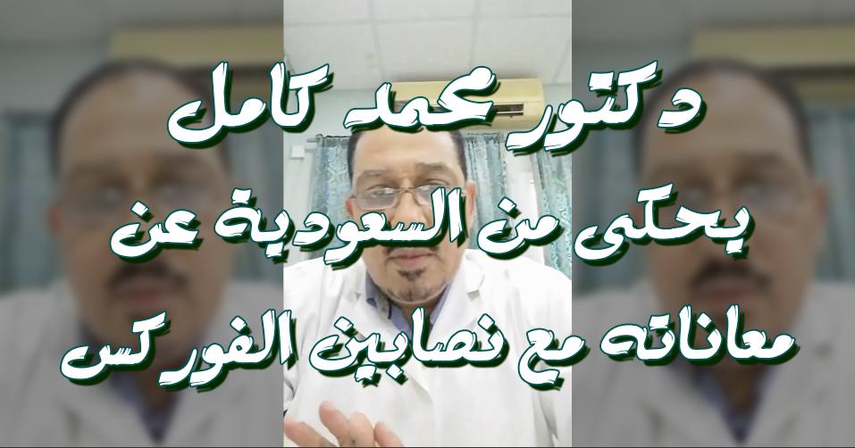 دكتور محمد يحكي معاناته من نصب شركات الفوركس قبل FBS والفوركس العربي