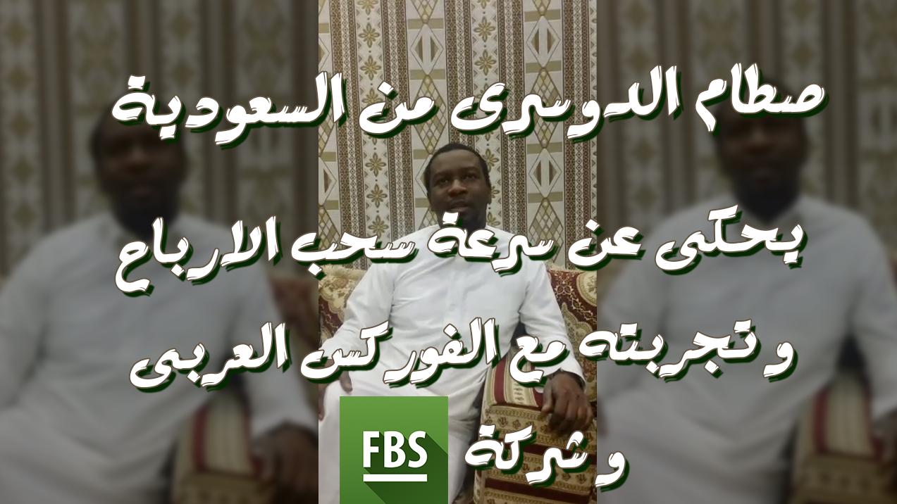 صطام الدوسري من السعودية وتوصيات الفوركس العربي