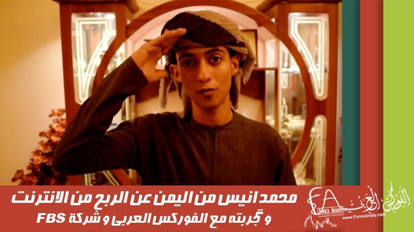 محمد انيس من اليمن مبتدئ في الفوركس قاده القدر إلى الفوركس العربي