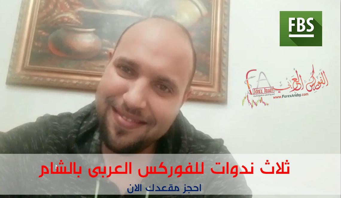 ثلاثة ندوات للفوركس العربي بالشام | احجز مقعدك الان