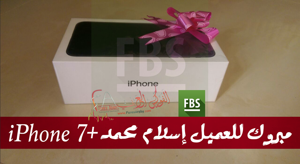 نبارك لعميلنا إسلام محمد فوزه ب iphone7 plus