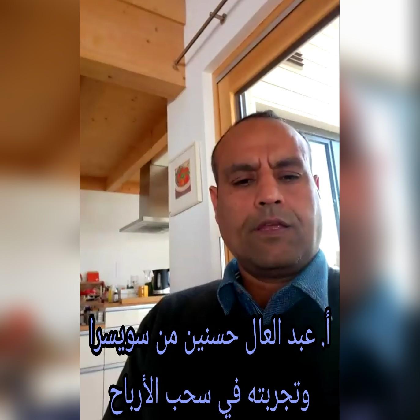أ. عبد العال يتكلم عن تجربته مع الفوركس العربي و FBS وسحب أرباحه