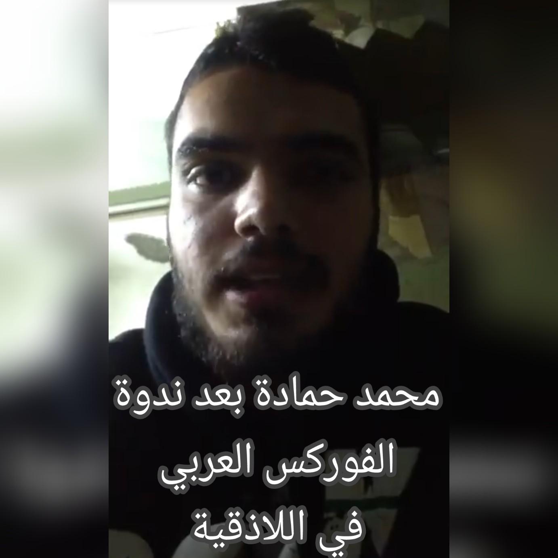 محمد حمادة بعد ندوة الفوركس العربي في اللاذقية