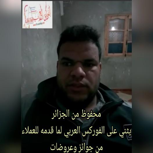محفوظ من الجزائر وعروضات الفوركس العربي