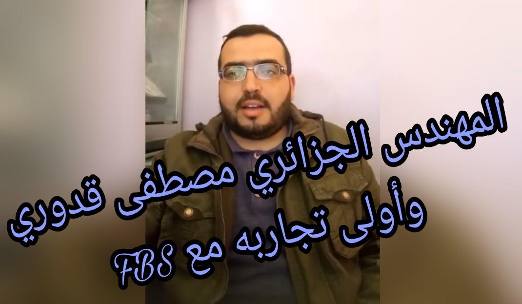 المهندس مصطفى من الجزائر, كيف كانت تجربته الأولى مع FBS ؟