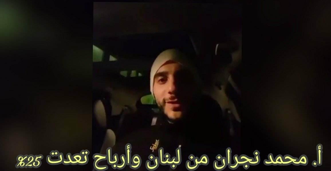 أ. محمد نجران من لبنان طلب إدارة لحسابه وحصل على أرباح  تعدت 25% !