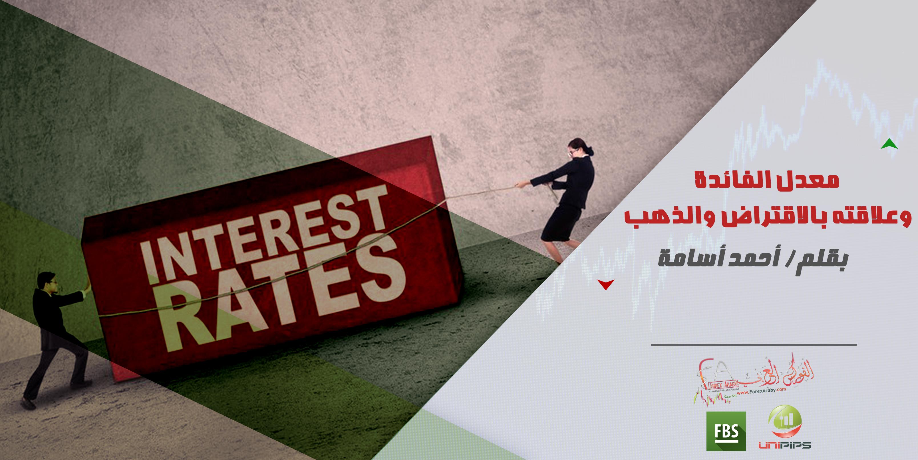 معدلات الفائدة وعلاقتها بالاقتراض والذهب