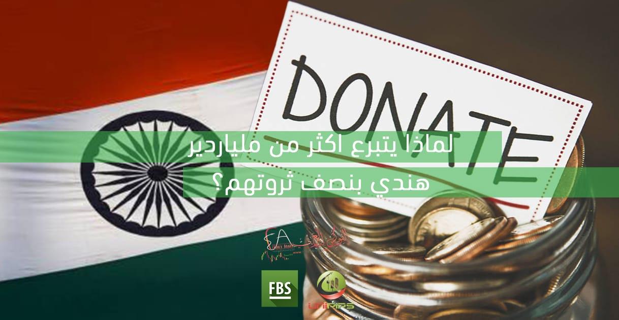 لماذا يتبرع أكثر من ملياردير هندي بنصف ثروتهم؟
