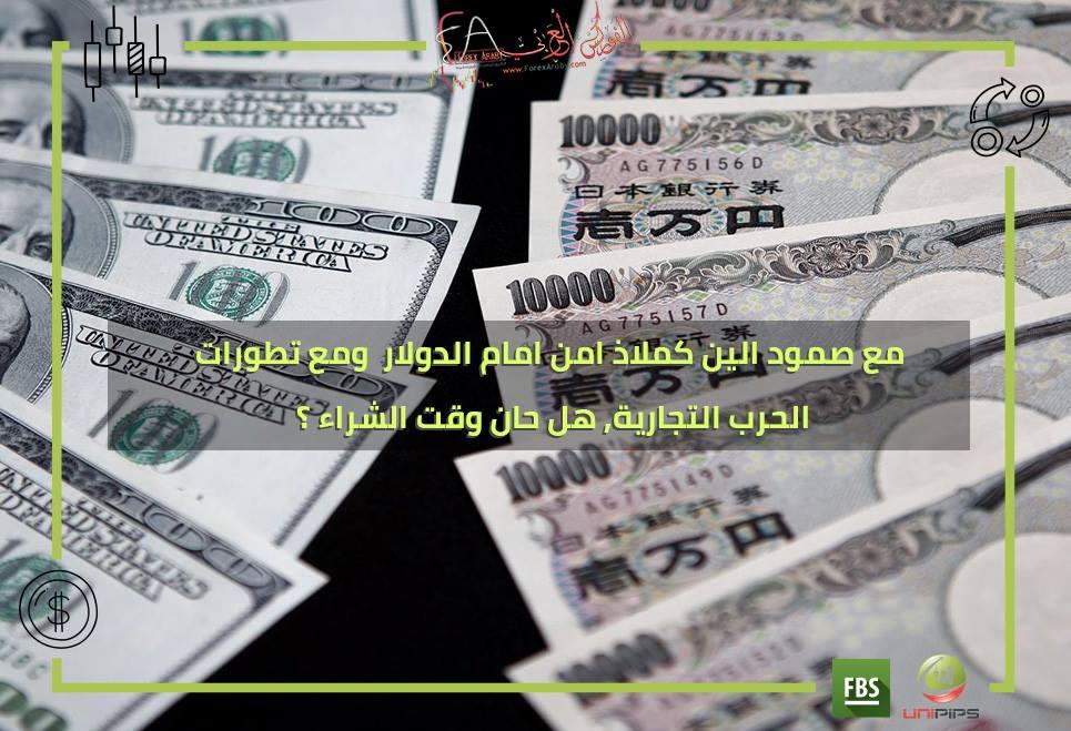 مع صمود الين كملاذ امن امام الدولار  ومع تطورات الحرب التجارية, هل حان وقت الشراء ؟