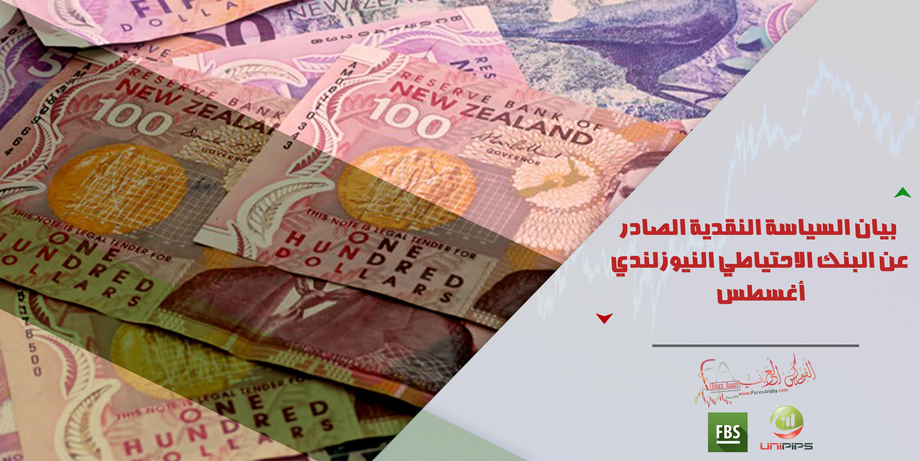 أهم ما جاء في بيان السياسة النقدية الصادر عن البنك الاحتياطي النيوزلندي -أغسطس