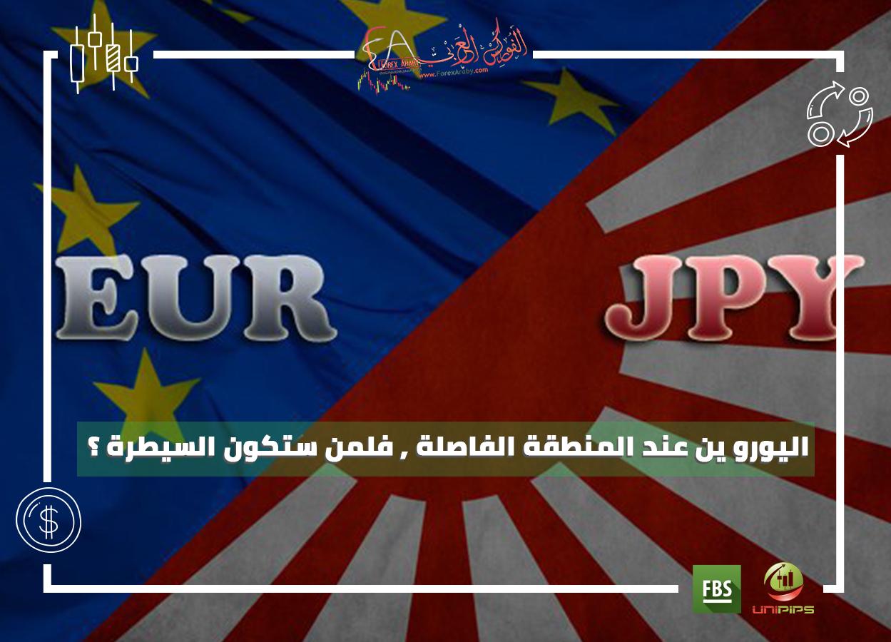 اليورو ين عند المنطقة الفاصلة , فلمن ستكون السيطرة ؟