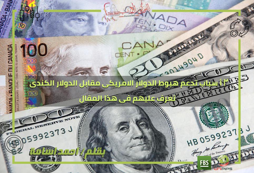 3 أ سباب تدعم هبوط الدولار الامريكى مقابل الدولار الكندى ، تعرف عليهم فى هذا المقال .