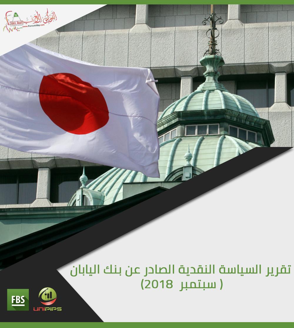 تقرير السياسة النقدية الصادر عن بنك اليابان اليوم سبتمبر 2018