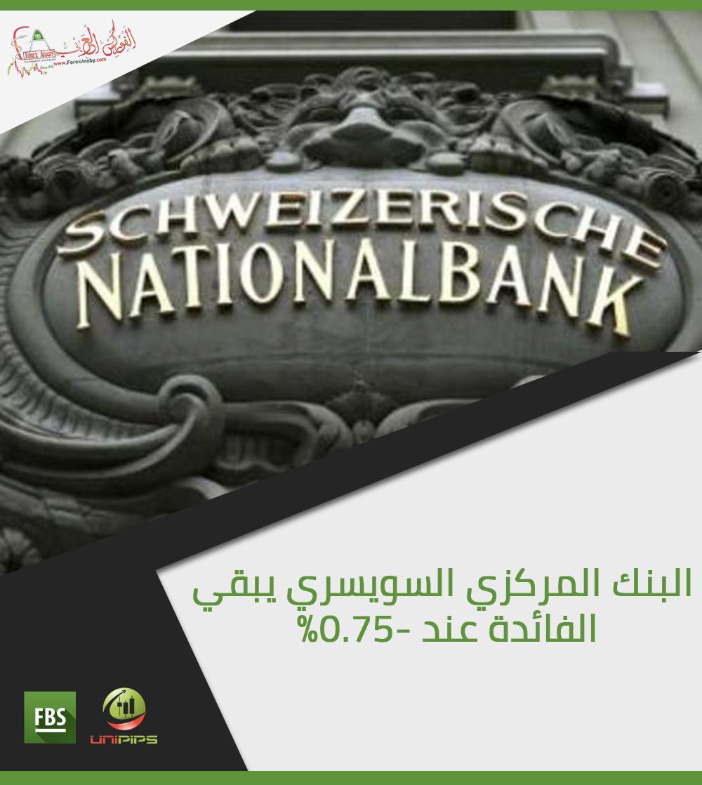 البنك المركزي السويسري يبقي على معدلات الفائدة
