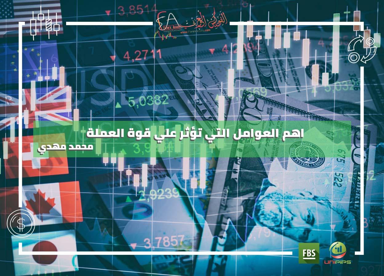 اهم العوامل التي تؤثر علي قوة العملة