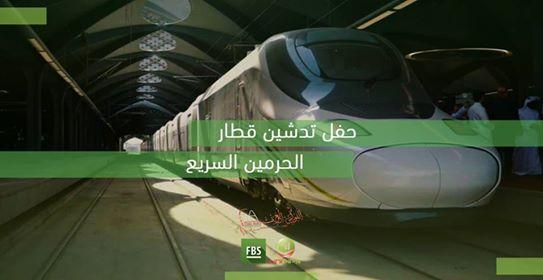 حفل تدشين قطار الحرمين السريع والذي يصل مكة المكرمة بالمدينة المنورة