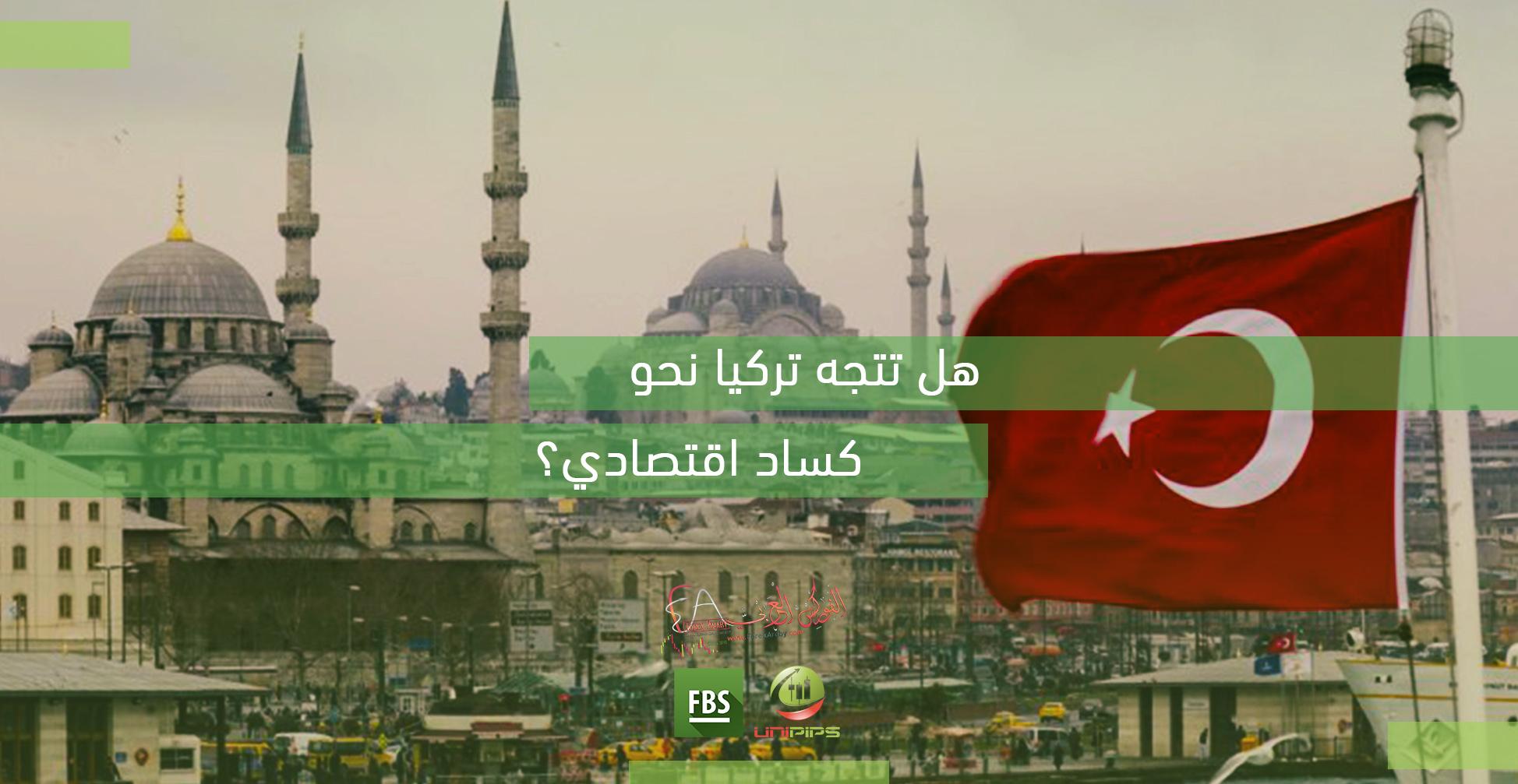 هل تتجه تركيا نحو كساد اقتصادي ؟!