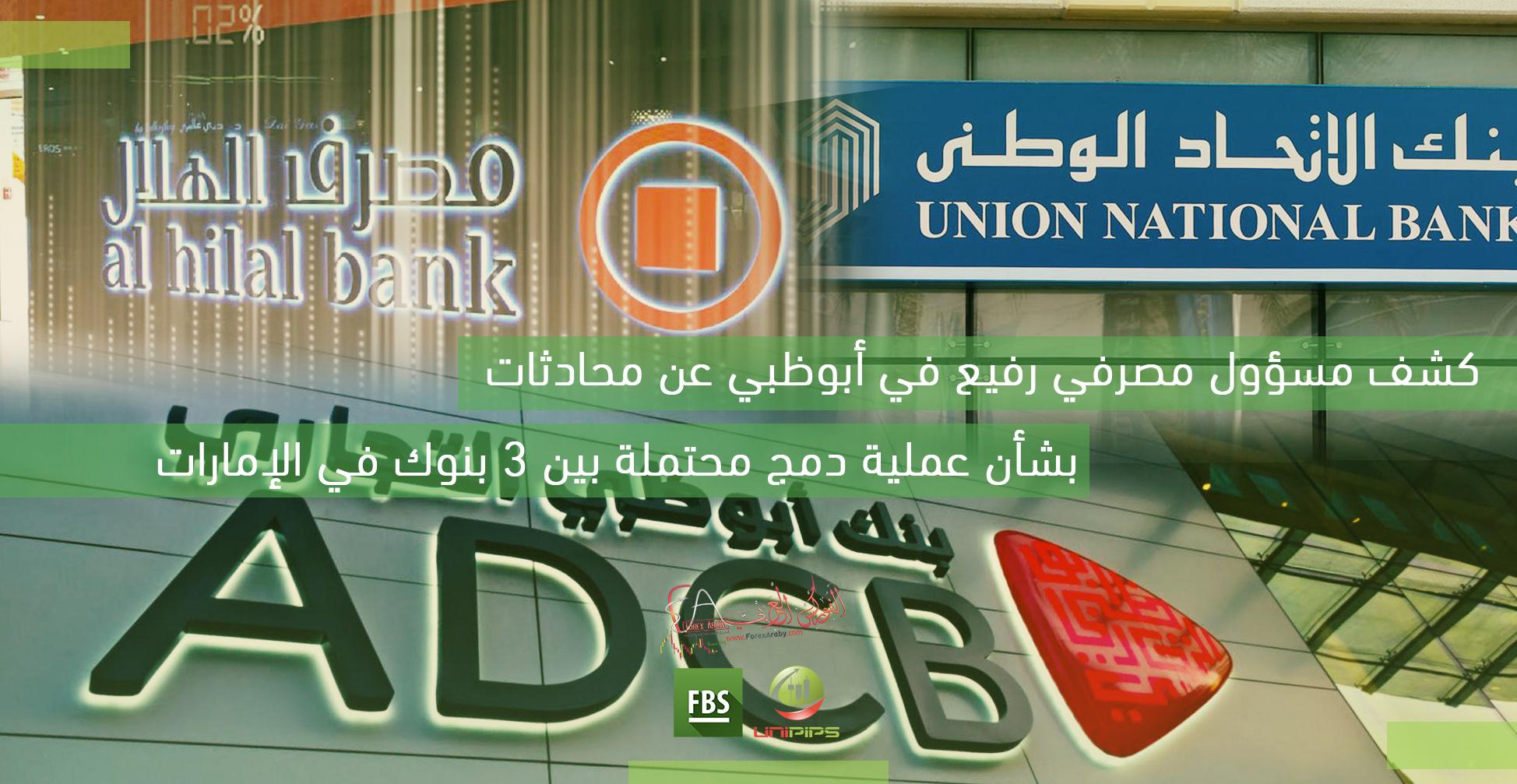 عملية دمج محتملة بين 3 بنوك في الامارات