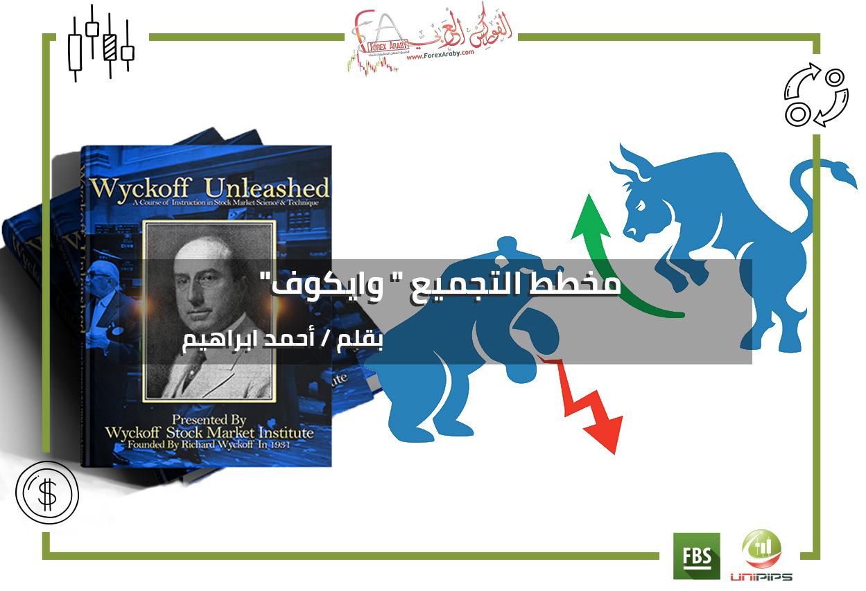 شرح مخطط التجميع لوايكوف